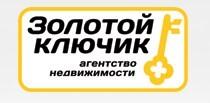 Агентство недвижимости Золотой Ключик