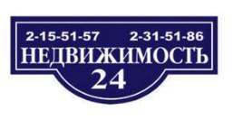 """Агентство недвижимости """"Недвижимость 24"""""""