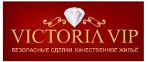Агентство Недвижимости Виктория Вип