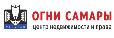 "Центр Недвижимости и Права ""Огни Самары"""