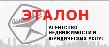 Агентство недвижимости Эталон - г. Ставрополь