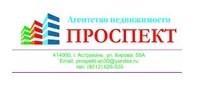 """Агентство недвижимости """"ПРОСПЕКТ"""""""