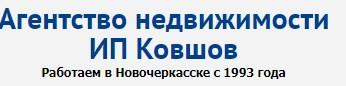 Агентство недвижимости Ковшов О.И.