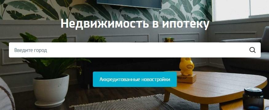 Сервис dom.unicredit.ru