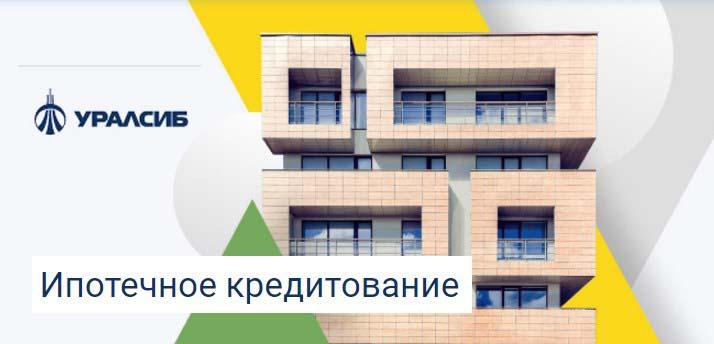 Ипотека от Уралсиб