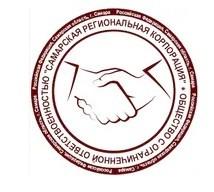 """Общество с ограниченной ответственностью """"Самарская Региональная Корпорация"""""""