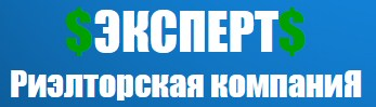 Риэлторская компания Эксперт