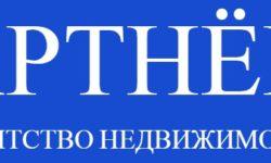 Агентство недвижимости Партнеры