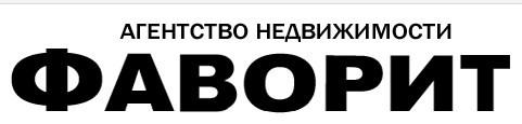 Агентство недвижимости Фаворит