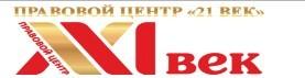 Правовой центр ООО 21 ВЕК