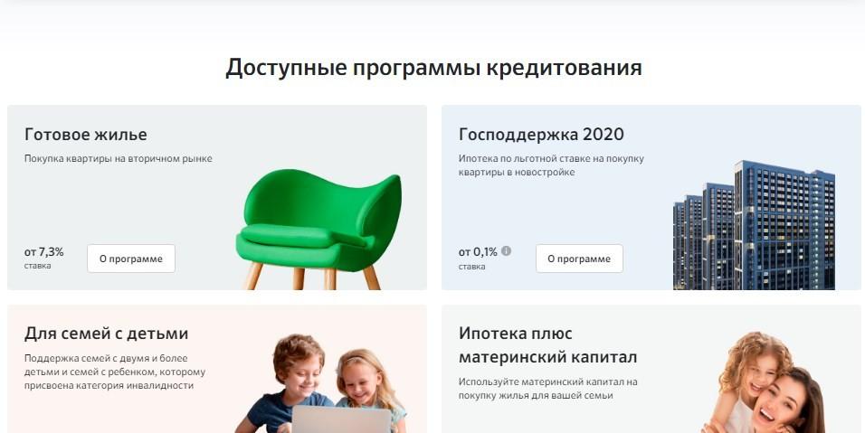 Доступные программы ипотеки на ДомКлик