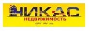 """Агенство недвижимости """"НИКАС"""""""