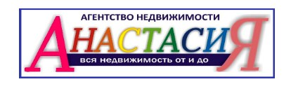 Агентство недвижимости Анастасия