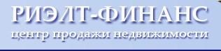 Агентство недвижимости Риэлт-Финанс