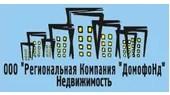 """ООО Региональная компания """"Домофонд"""""""