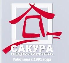 Агентство недвижимости Сакура