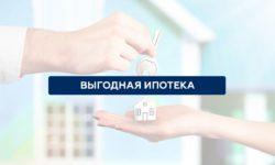 Выгодная ипотека в 2020 году