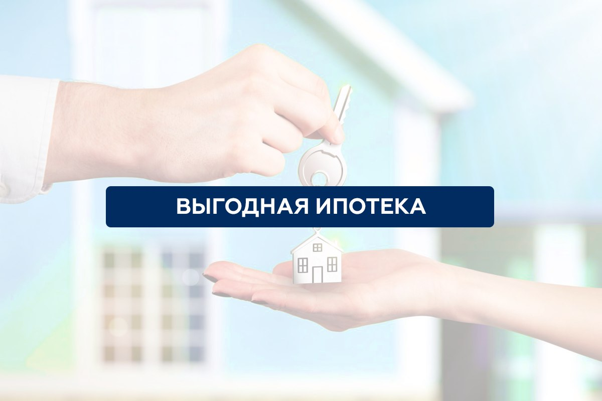Выгодная ипотека в 2021 году