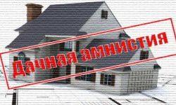Приватизация дома по дачной амнистии