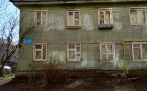 Очерёдность расселения из аварийного жилья