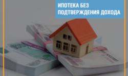 Ипотека без официального подтверждения дохода в 2021 году