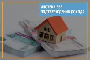 Ипотека без официального подтверждения дохода в 2019 году