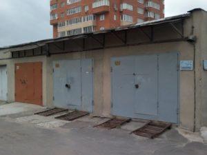 Как приватизировать гараж в ГСК