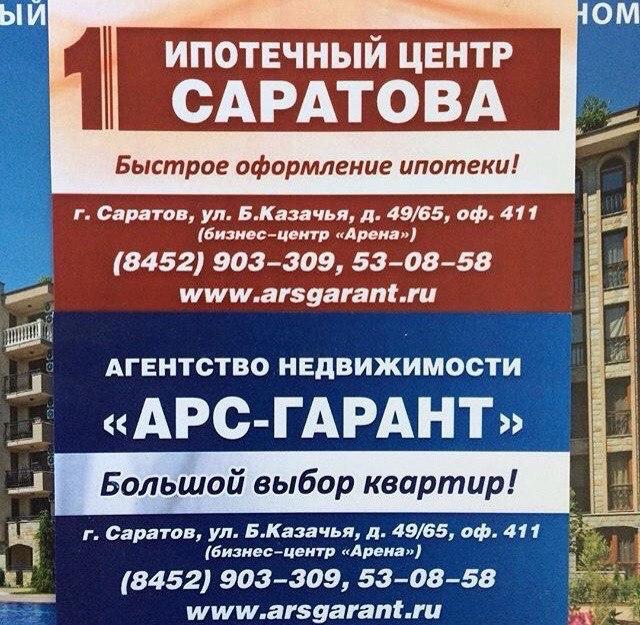 Агентство Недвижимости Арс-Гарант