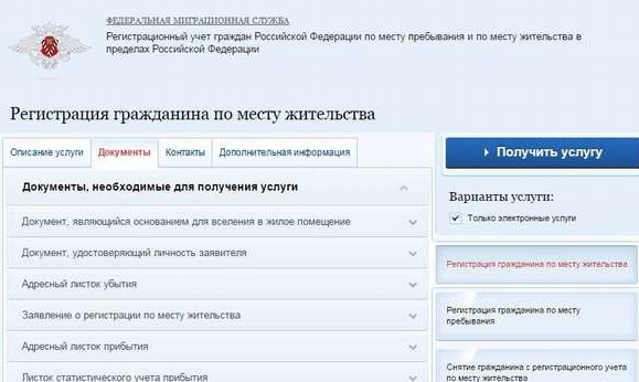 Госпошлина за регистрацию по месту жительства