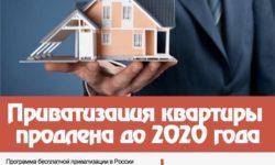 Продление бесплатной приватизации на квартиры