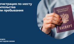 Какие документы нужны для регистрации
