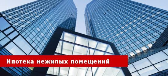 Изображение - Ипотечное кредитование нежилой недвижимости физическим лицам в 2019 году ipot_nej_pom