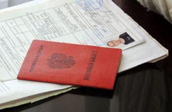 Регистрация при воинской части