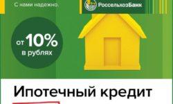 Как взять ипотеку в Россельхозбанке