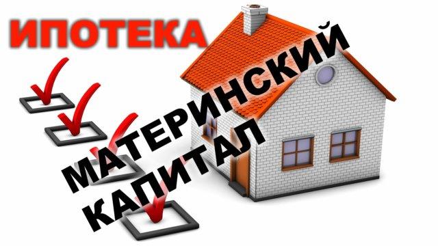 Ипотека под материнский капитал в 2018 году