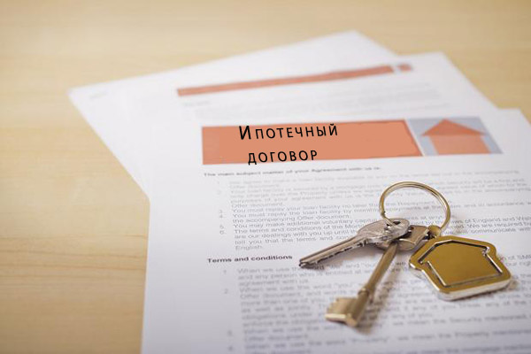 Ипотечный договор: за что ставим свою подпись?
