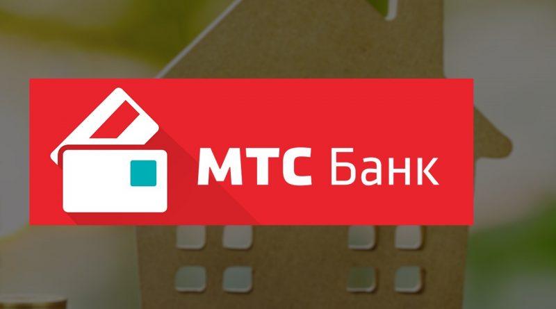 Ипотека в МТС банке: условия, процентные ставки, порядок получения