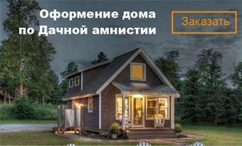Оформление дома по дачной амнистии