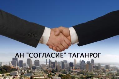 Агентство недвижимости Согласие