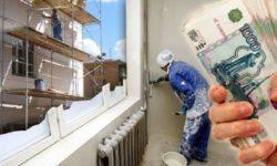 Платят ли квартиросъемщики за капитальный ремонт