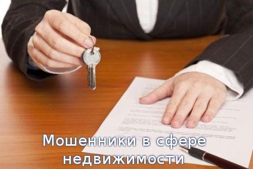 Мошенничества при аренде квартиры