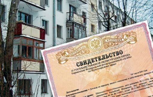 Договор приватизации жилого помещения