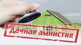 Госпошлина за регистрацию дома по дачной амнистии