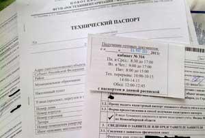 Сколько стоит сделать технический паспорт в БТИ в 2020 году