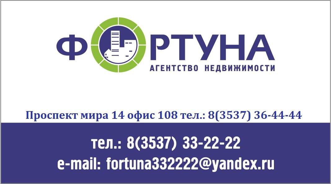 Агентство недвижимости Фортуна